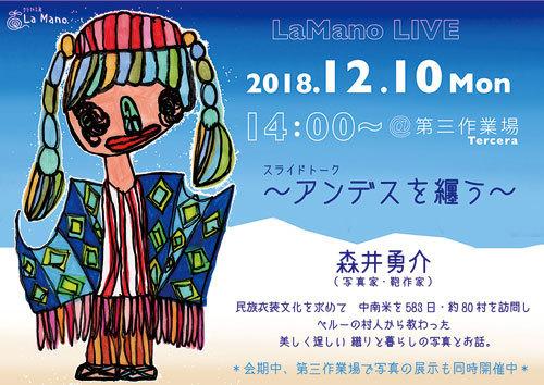 2018冬ラまのライブ.jpg