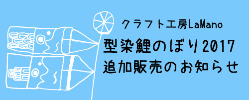 鯉のぼり追加販売.jpg