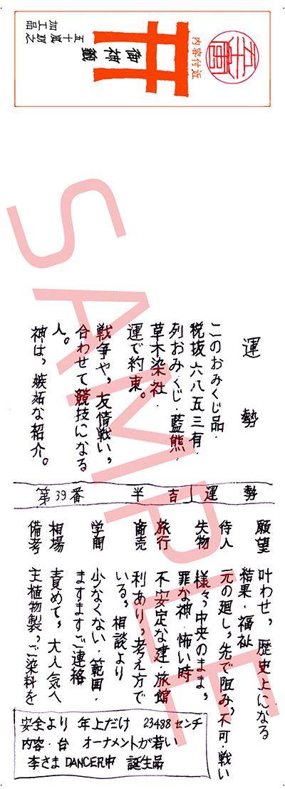 omikuji3.png