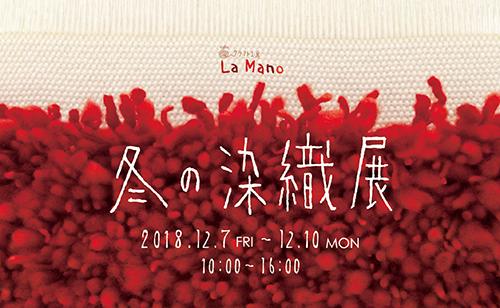 2018冬の内展DM1.png