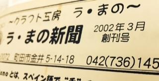 通信創刊号.JPG
