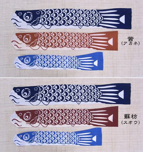 鯉のぼり:茜/蘇枋セット.jpg