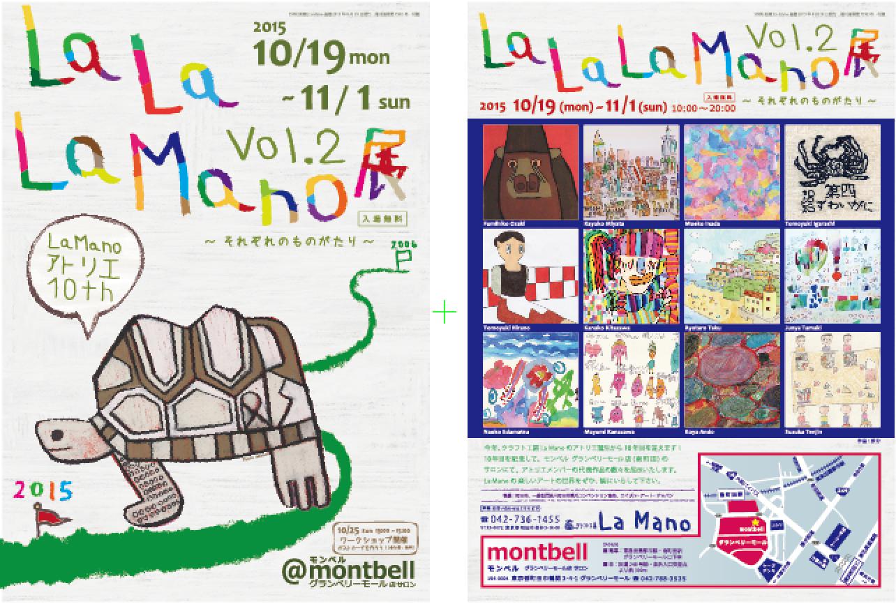 LaLaLaMano展vol.2.png